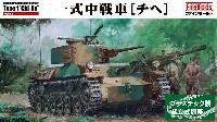 ファインモールド1/35 ミリタリー帝国陸軍 一式中戦車 チヘ (履帯リニューアル版)