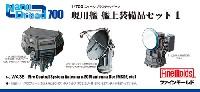 ファインモールド1/700 ナノ・ドレッド シリーズ現用艦 艦上装備品セット 1