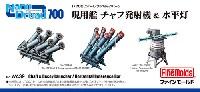 ファインモールド1/700 ナノ・ドレッド シリーズ現用艦 チャフ発射機 & 水平灯