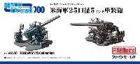 ファインモールド1/700 ナノ・ドレッド シリーズ米海軍 25口径 5インチ単装砲