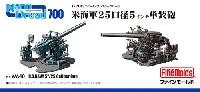 米海軍 25口径 5インチ単装砲