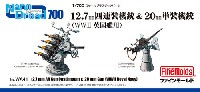 12.7mm 四連装機銃 & 20mm単装機銃 (WW2 英国艦用)