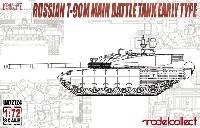 モデルコレクト1/72 AFV キットロシア T-90M 主力戦車 前期型