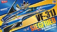 VF-31J ジークフリード マクロス35周年塗装機
