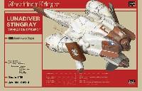 ハセガワマシーネンクリーガー シリーズルナダイバー スティングレイ オペレーション ダイナモ