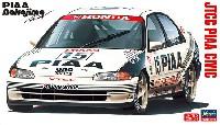 ハセガワ1/24 自動車 限定生産JTCC PIAA シビック