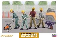 建設作業員セット A (舗装工事4体セット & アクセサリー)