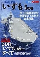イカロス出版世界の名艦海上自衛隊 いずも型 護衛艦