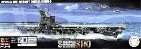 フジミ艦NEXT日本海軍 航空母艦 信濃 シースルー版