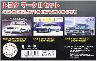 フジミ1/24 インチアップシリーズトヨタ マーク 2 セット (X60型 GX61 / X70型 GX71/ X80型 GX81)