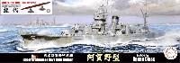フジミ1/700 特シリーズ日本海軍 軽巡洋艦 能代 (艦底 飾り台付き)