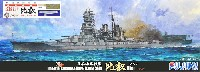 日本海軍 戦艦 比叡 昭和17年 (木甲板シール 金属砲身付き)