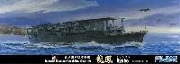 フジミ1/700 特シリーズ日本海軍 航空母艦 龍鳳 昭和19年 木甲板シール付き
