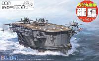 フジミちび丸艦隊 シリーズちび丸艦隊 龍驤 搭載機クリアー成型仕様