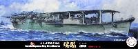 フジミ1/700 特シリーズ日本海軍 航空母艦 瑞鳳 昭和19年 エッチングパーツ付き