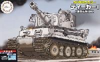 フジミちび丸ミリタリーティーガー 1 東部戦線仕様 ミハエル・ヴィットマン 乗車デカール付き
