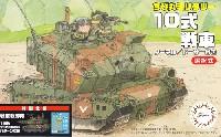 フジミちび丸ミリタリー10式戦車 戦車教導隊