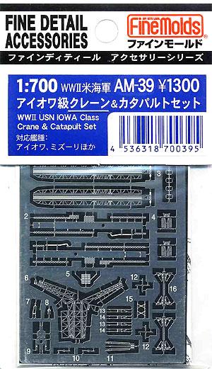 WW2 米海軍 アイオワ級 クレーン&カタパルトセットエッチング(ファインモールド1/700 ファインデティール アクセサリーシリーズ (艦船用)No.AM-039)商品画像