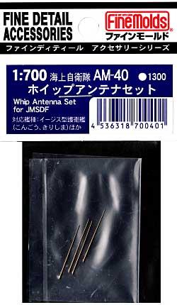 海上自衛隊 ホイップアンテナセットメタル(ファインモールド1/700 ファインデティール アクセサリーシリーズ (艦船用)No.AM-040)商品画像