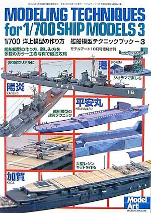艦船模型 テクニックブック 3本(モデルアート臨時増刊No.643)商品画像
