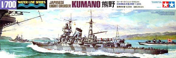 日本軽巡洋艦 熊野プラモデル(タミヤ1/700 ウォーターラインシリーズNo.344)商品画像