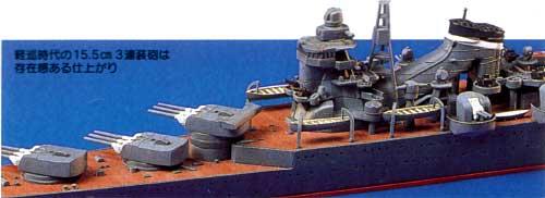 日本軽巡洋艦 熊野プラモデル(タミヤ1/700 ウォーターラインシリーズNo.344)商品画像_1