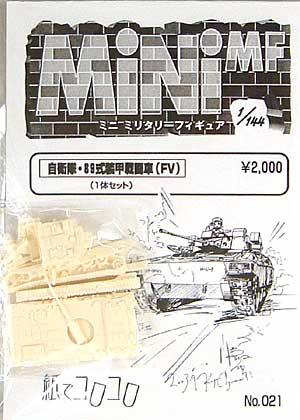 自衛隊 89式装甲戦闘車 (FV)レジン(紙でコロコロ1/144 ミニミニタリーフィギュアNo.021)商品画像