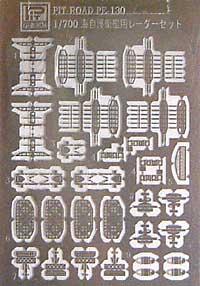 海上自衛隊 護衛艦用レーダーセットエッチング(ピットロード1/700 エッチングパーツシリーズNo.PE-130)商品画像