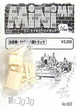 自衛隊 74式特大型トラックレジン(紙でコロコロ1/144 ミニミニタリーフィギュアNo.022)商品画像