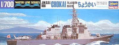 海上自衛隊 護衛艦 ちょうかいプラモデル(ハセガワ1/700 ウォーターラインシリーズNo.012)商品画像