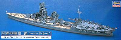 日本航空戦艦 日向 スーパーデティールプラモデル(ハセガワ1/700 ウォーターラインシリーズ スーパーディテールNo.30024)商品画像