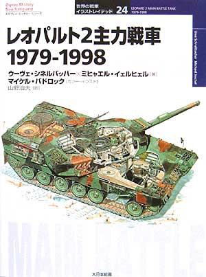 レオパルト2 主力戦車 1979-1998本(大日本絵画世界の戦車イラストレイテッドNo.024)商品画像