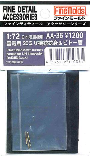 雷電用 20mm機銃銃身 & ピトー管メタル(ファインモールド1/72 ファインデティール アクセサリーシリーズ(航空機用)No.AA-036)商品画像