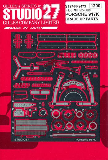 ポルシェ 917K グレードアップパーツエッチング(スタジオ27ツーリングカー/GTカー デティールアップパーツNo.FP2473)商品画像