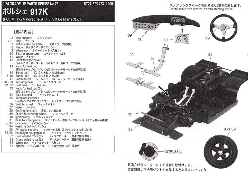 ポルシェ 917K グレードアップパーツエッチング(スタジオ27ツーリングカー/GTカー デティールアップパーツNo.FP2473)商品画像_2