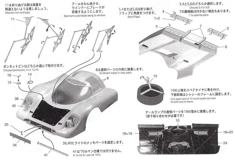 ポルシェ 917K グレードアップパーツエッチング(スタジオ27ツーリングカー/GTカー デティールアップパーツNo.FP2473)商品画像_3