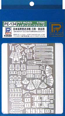 日本海軍重巡洋艦 三隈・鈴谷・熊野 用エッチング(ピットロード1/700 エッチングパーツシリーズNo.PE-134)商品画像