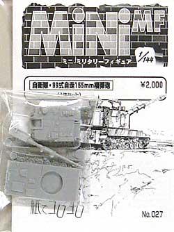 自衛隊 99式自走155㎜榴弾砲レジン(紙でコロコロ1/144 ミニミニタリーフィギュアNo.027)商品画像