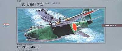 日本海軍 大型飛行艇 川西 二式大艇12型プラモデル(マイクロエース大戦機シリーズ (1/72・1/144・1/32)No.008)商品画像