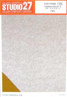 カーボンデカール B (ダークイエロー) (M)デカール(スタジオ27カーボンデカールNo.FP0006)商品画像