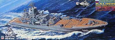 ロシア 原子力ミサイル巡洋艦 カリーニン (現 アドミラル・ナヒモフ)プラモデル(ピットロード1/700 スカイウェーブ M シリーズNo.M-022)商品画像