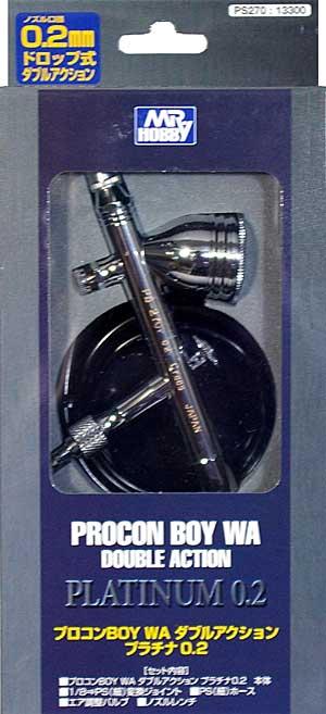 プロコンBOY WA ダブルアクション プラチナ 0.2 (0.2mm ドロップ式 ダブルアクション)ハンドピース(GSIクレオスMr.エアーブラシNo.PS-270)商品画像