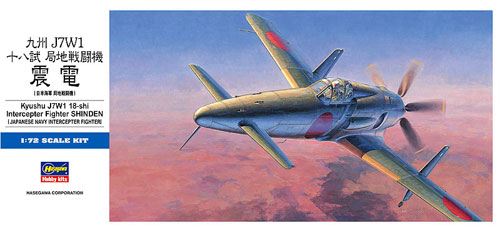 九州 J7W1 十八試 局地戦闘機 震電プラモデル(ハセガワ1/72 飛行機 DシリーズNo.D020)商品画像