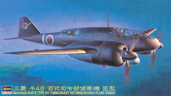 三菱 キ46 百式司令部偵察機 3型プラモデル(ハセガワ1/72 飛行機 CPシリーズNo.CP006)商品画像