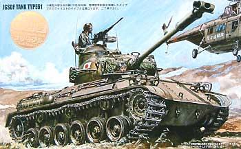 陸上自衛隊 61式戦車 スペシャルパッケージプラモデル(フジミ1/76 スペシャルワールドアーマーシリーズNo.76079)商品画像