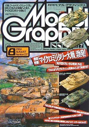 モデルグラフィックス 2004年8月号雑誌(大日本絵画月刊 モデルグラフィックスNo.237)商品画像