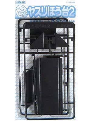 やすりほう台 2ヤスリ(ウェーブホビーツールシリーズNo.HT-082)商品画像