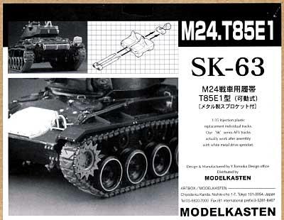 M24戦車用履帯 T85E1型 (可動式) メタル製スプロケット付プラモデル(モデルカステン連結可動履帯 SKシリーズNo.SK-063)商品画像