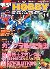 電撃ホビーマガジン 2004年11月号