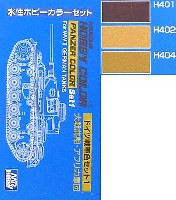 GSIクレオス水性ホビーカラードイツ戦車色セット 1 (大戦前期・アフリカ軍団)